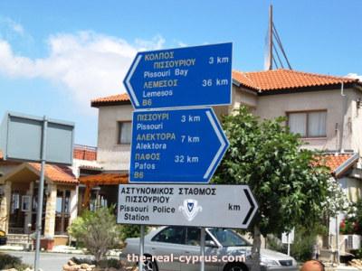 Pissouri Access To Village